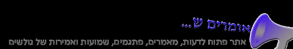 אומרים – מאמרים דעות אמרות ואמירות